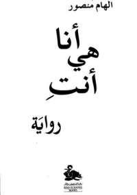 تحميل وقراءة رواية أنا هي أنت pdf مجاناً تأليف إلهام منصور | مكتبة تحميل كتب pdf