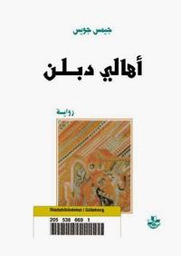 تحميل وقراءة رواية أهالي دبلن pdf مجاناً تأليف جيمس جويس | مكتبة تحميل كتب pdf