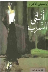 تحميل وقراءة رواية أنثى السراب pdf مجاناً تأليف واسينى الأعرج | مكتبة تحميل كتب pdf