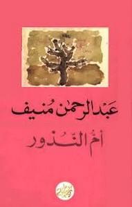 تحميل وقراءة رواية أم النذور pdf مجاناً تأليف عبد الرحمن منيف | مكتبة تحميل كتب pdf