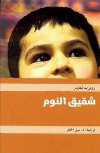 تحميل وقراءة رواية شقيق النوم pdf مجاناً تأليف روبرت شنايدر | مكتبة تحميل كتب pdf