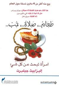 تحميل وقراءة رواية طعام ..، صلاة ..، حب - إمرأة تبحث عن كل شئ pdf مجاناً تأليف اليزبيت جيلبرت | مكتبة تحميل كتب pdf