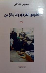 تحميل وقراءة رواية شلومو الكردي وأنا والزمن pdf مجاناً تأليف سمير نقاش | مكتبة تحميل كتب pdf