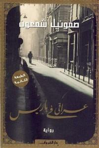 تحميل وقراءة رواية عراقي في باريس pdf مجاناً تأليف صموئيل شمعون | مكتبة تحميل كتب pdf