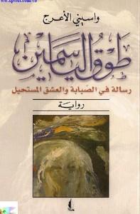 تحميل وقراءة رواية طوق الياسمين pdf مجاناً تأليف واسينى الأعرج | مكتبة تحميل كتب pdf