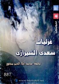 تحميل كتاب غزليات سعدي الشيرازي pdf مجاناً تأليف سعدى الشيرازى | مكتبة تحميل كتب pdf