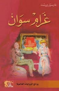 تحميل وقراءة رواية غرام سوان pdf مجاناً تأليف مارسيل بروست | مكتبة تحميل كتب pdf