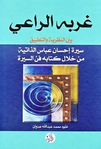 تحميل كتاب غربة الراعي pdf مجاناً تأليف احسان عباس | مكتبة تحميل كتب pdf