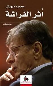 تحميل وقراءة ديوان أثر الفراشة pdf مجاناً تأليف محمود درويش | مكتبة تحميل كتب pdf