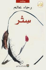 تحميل وقراءة رواية ستر pdf مجاناً تأليف رجاء عالم | مكتبة تحميل كتب pdf
