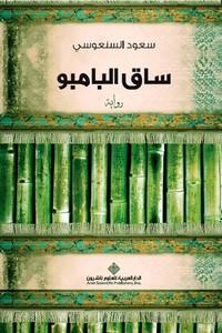تحميل وقراءة رواية ساق البامبو pdf مجاناً تأليف سعود السنعوسي | مكتبة تحميل كتب pdf
