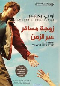 تحميل وقراءة رواية زوجة مسافر عبر الزمن pdf مجاناً تأليف أودري نيفينيغر | مكتبة تحميل كتب pdf
