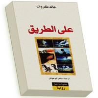 تحميل وقراءة رواية على الطريق pdf مجاناً تأليف جاك كرواك | مكتبة تحميل كتب pdf