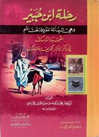 تحميل كتاب رحلة إبن جبير pdf مجاناً تأليف ابن جبير الأندلسي   مكتبة تحميل كتب pdf