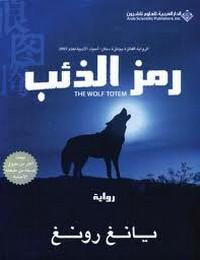 تحميل وقراءة رواية رمز الذئب pdf مجاناً تأليف يانغ رونغ | مكتبة تحميل كتب pdf