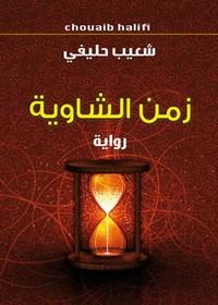 تحميل وقراءة رواية زمن الشاوية pdf مجاناً تأليف شعيب حليفى   مكتبة تحميل كتب pdf