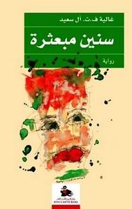 تحميل وقراءة رواية سنين مبعثرة pdf مجاناً تأليف غالية ف . ت . آل سعيد | مكتبة تحميل كتب pdf