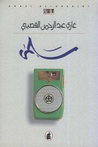 تحميل وقراءة رواية سلمى pdf مجاناً تأليف غازى القصيبى | مكتبة تحميل كتب pdf