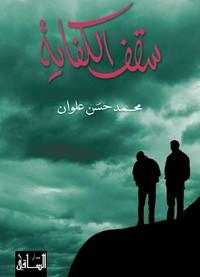 تحميل وقراءة رواية سقف الكفاية pdf مجاناً تأليف محمد حسن علوان | مكتبة تحميل كتب pdf