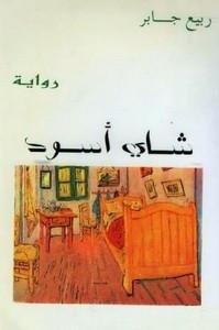 تحميل وقراءة رواية شاي أسود pdf مجاناً تأليف ربيع جابر   مكتبة تحميل كتب pdf