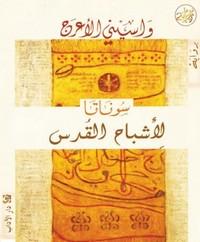 تحميل وقراءة رواية سوناتا الأشباح القدس pdf مجاناً تأليف واسينى الأعرج | مكتبة تحميل كتب pdf