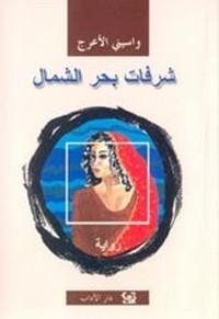 تحميل وقراءة رواية شرفات بحر الشمال pdf مجاناً تأليف واسينى الأعرج | مكتبة تحميل كتب pdf