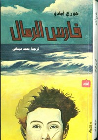 تحميل وقراءة رواية فارس الرمال pdf مجاناً تأليف جورجى امادو | مكتبة تحميل كتب pdf