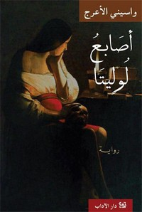 تحميل وقراءة رواية أصابع لوليتا pdf مجاناً تأليف واسينى الأعرج | مكتبة تحميل كتب pdf