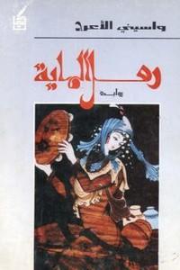 تحميل وقراءة رواية رمل الماية pdf مجاناً تأليف واسينى الأعرج | مكتبة تحميل كتب pdf