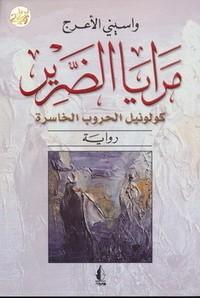 تحميل وقراءة رواية مرايا الضرير pdf مجاناً تأليف واسينى الأعرج | مكتبة تحميل كتب pdf