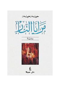 تحميل وقراءة رواية مرايا النار pdf مجاناً تأليف حيدر حيدر | مكتبة تحميل كتب pdf