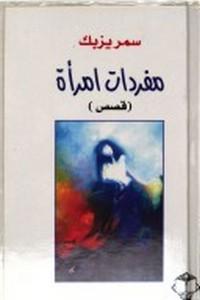 تحميل وقراءة قصة مفردات امرأة pdf مجاناً تأليف سمر يزبك | مكتبة تحميل كتب pdf