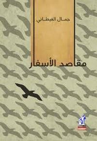 تحميل كتاب مقاصد الأسفار pdf مجاناً تأليف جمال الغيطانى   مكتبة تحميل كتب pdf