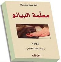 تحميل وقراءة رواية معلمة البيانو pdf مجاناً تأليف ألفريدة يلينيك | مكتبة تحميل كتب pdf