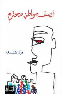 تحميل وقراءة رواية نصف مواطن محترم pdf مجاناً تأليف هاني نقشبندي | مكتبة تحميل كتب pdf