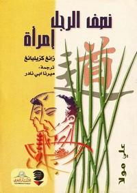 تحميل وقراءة رواية نصف الرجل إمرأة pdf مجاناً تأليف زانغ كزيليانغ | مكتبة تحميل كتب pdf