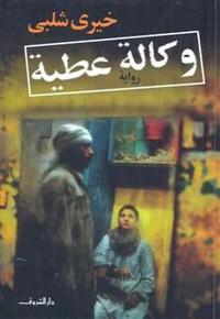 تحميل وقراءة رواية وكالة عطية pdf مجاناً تأليف خيري شلبي | مكتبة تحميل كتب pdf