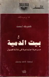 تحميل كتاب بيت الدمية pdf مجاناً تأليف هنريك إبسن | مكتبة تحميل كتب pdf