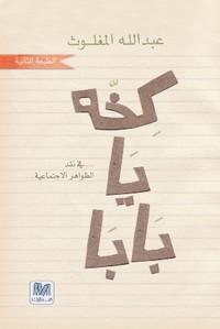 تحميل كتاب كخة يا بابا pdf مجاناً تأليف عبد الله المغلوث   مكتبة تحميل كتب pdf