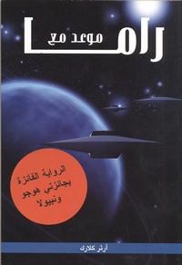تحميل وقراءة رواية موعد مع راما pdf مجاناً تأليف آرثر كلارك | مكتبة تحميل كتب pdf