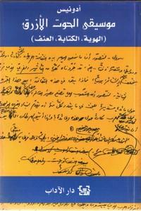 تحميل وقراءة ديوان موسيقى الحوت الزرق pdf مجاناً تأليف أدونيس | مكتبة تحميل كتب pdf