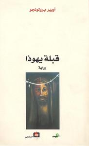 تحميل وقراءة رواية قبلة يهوذا pdf مجاناً تأليف أوبير برولونجو | مكتبة تحميل كتب pdf