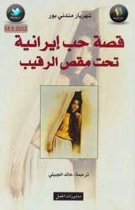 تحميل وقراءة قصة قصة حب إيرانية تحت مقص الرقيب pdf مجاناً تأليف شهريار مندني بور   مكتبة تحميل كتب pdf