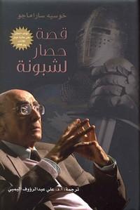 تحميل كتاب قصة حصار لشبونة pdf مجاناً تأليف خوسيه ساراماجو | مكتبة تحميل كتب pdf