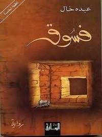 تحميل وقراءة رواية فسوق pdf مجاناً تأليف عبده خال | مكتبة تحميل كتب pdf