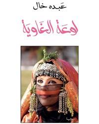 تحميل وقراءة رواية لوعة الغاوية pdf مجاناً تأليف عبده خال   مكتبة تحميل كتب pdf