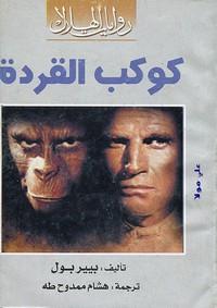 تحميل وقراءة رواية كوكب القردة pdf مجاناً تأليف بيير بول | مكتبة تحميل كتب pdf