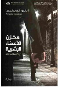 تحميل وقراءة رواية مخزن الأعضاء البشرية pdf مجاناً تأليف أرنالدور أندريداسون | مكتبة تحميل كتب pdf