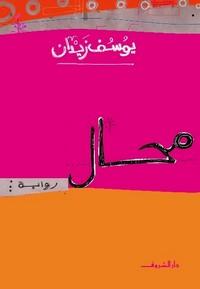 تحميل وقراءة رواية محال pdf مجاناً تأليف د. يوسف زيدان | مكتبة تحميل كتب pdf