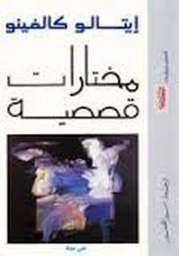 تحميل وقراءة قصة مختارات قصصية pdf مجاناً تأليف إيتالو كالفينو | مكتبة تحميل كتب pdf
